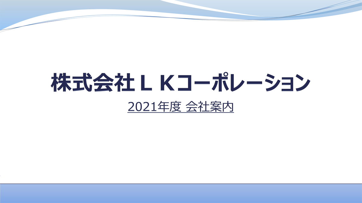 2021_lk_coltd_company_brochure